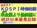 韓国KOSPI株式市場の下落が止まらない。時価総額が一企業に負けると騒然です。