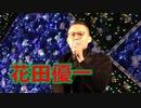 花田優一トークショー!!福岡クリスマスマーケット2019!!