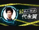 「60分ノーカット代永翼」#5【ゲスト:小松昌平】