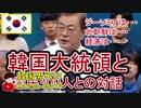 韓国男子TV 韓国大統領のムンジェインが韓国国民に日本が悪いと愚痴をこぼした