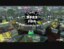 【実況】N-ZAP愛好家のガチマッチ ウデマエX【Splatoon2】part117