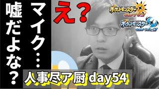 【ポケモンUSUM】人事を尽くすアグノム厨-day54-【良い試合収録できたけどマイク入ってなかったわ】