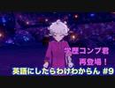 【縛り実況】ポケモン・シールドの言語を英語にしたらわけわからん #9【ポケットモンスター シールド】