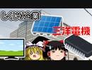 しくじり企業~三洋電機~