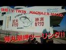 HONDA V-TWIN MAGNA Motovlog #301 YAMAHA X-MAX 潮岬ツーリングまとめ