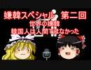 ゆっくり雑談 5回目 嫌韓スペシャル第二回