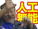 【会員限定】小飼弾の論弾11/26