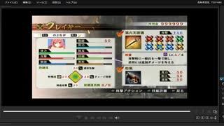 [プレイ動画] 戦国無双4の第一次上田城の戦いをのぶながでプレイ
