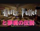 【マイクラ】ハリーポッターと夢境の伝説 Part 1【謎解き】