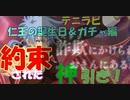 【実況】仁王雅治の誕生日祝い&命の10連ガチャ! 【テニラビ】
