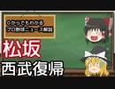 【ゆっくり解説】松坂、西武復帰!