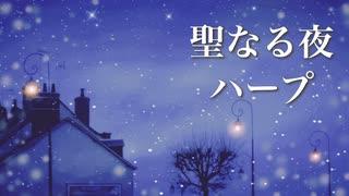 聖夜の物語が始まりそうな、癒しの音楽【クリスマスBGM】