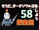 【実況】そうだ「ダークソウル 2」をしよう(初見)  58