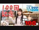 【第100回】今井麻美のニコニコSSGが100回を迎えました!