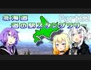 【CeVIO&VOICEROID車載】北海道 道の駅スタンプラリー完全制覇のたび!Part02