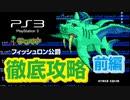 PS3【テラリア】徹底攻略 フィッシュロン公爵《前編》 / play station 3 / Terraria  / sony
