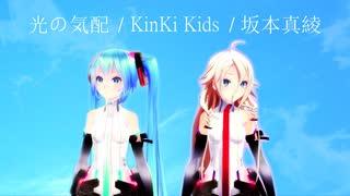 光の気配(KinKi Kids) / VOCALOIDカバー