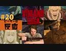 【海外の反応 アニメ】 ヴィンランド・サガ 20話 Vinland Saga ep 20 アニメリアクション nico