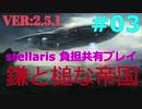 【Stellaris】鎌と槌の帝国 part3 宗教は、大衆のアヘンであるのなら、占いの立ち位置は?