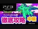 PS3【テラリア】徹底攻略 フィッシュロン公爵《中編》 / play station 3 / Terraria  / sony