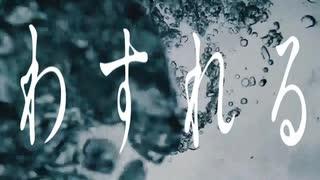 わすれる 歌った【f96】