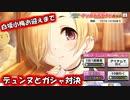 【デレステ】おわりPと小梅限定SSRが引けるまでガシャ対決【小梅/柚/響子】