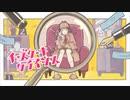 【歌ってみた】チーズケーキクライシス+4 TOKOTOKO(西沢さんP) byさろりP