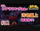 トラウマ再び!?クラッシュ・バンディクーゲーム実況 #12