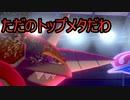 【ポケモン対戦】毎日トリルパ!バンギ、ドリュウズ、ドラパルト、ミミッキュ。全部ドサイドンでよかった。#11【ポケットモンスターソード・シールド】
