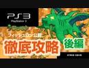 PS3【テラリア】徹底攻略 フィッシュロン公爵《後編》 / play station 3 / Terraria  / sony