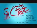 【第十回ボカクラ祭】泳ぐ海老【マクネナナ/鏡音リン/鏡音レン/猫村いろは】