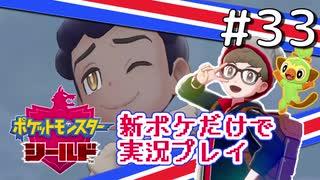 【新ポケ縛り】ポケットモンスターソード・シールド実況プレイ#33【ポケモン剣盾】