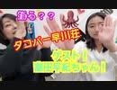 早川亜希動画#678≪たこ焼きパーティー早川荘、ゲストは富田早紀ちゃん!≫