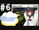 【MTGアリーナ】MTG初心者きりたんが挑むドラフト戦 6