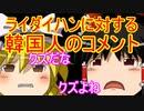 ゆっくり雑談 124回目(2019/11/27)