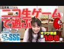 【第100回オマケ放送】ミンゴスニコ生ゲームの賞品として生歌披露!