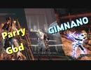 vs GIMNANO 【本気?】Parry Godの対人&侵入&協力&死合 Part 28と王の仔アーヴァ攻略 【Dark Souls 2 PvP - ダークソウル2】
