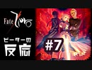【海外の反応 アニメ】 Fate Zero 7話 フェイトゼロ 7 アニメリアクション