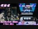 【手元動画】トーキョーゲットー (MASTER) 理論値 ALL CRITICAL BREAK & FULL BELL【#オンゲキ】