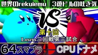 【第十回】64スマブラCPUトナメ実況【Losers三回戦第三試合】