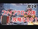 【凍てついた大地】 等活地獄縛り ぱーと14