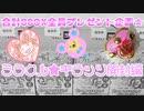 キラッとプリチャン~合計8BOX全員プレゼント企画★ミラクル★キラッツ開封編~