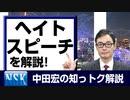 """【知っトク解説】今回は""""ヘイトスピーチ"""""""