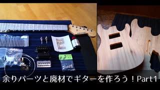 余りパーツと廃材でギターを作ろう!Part1