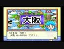 [桃鉄12]今年は西日本を周ります。令和一発目、よろしくお願いします![ゆっくり実況]part6