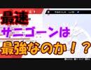 【ポケモン剣盾】最速サニゴーンで颯爽と駆け抜ける【ランクバトル】