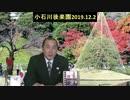 2019.12.19緊急国民大集会告知