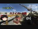 【CoD:MW】 いきぬき!スナイパー旅 その4【ゆっくり実況】