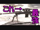 【勝ちたい人必見!!】スナイパー最強の近距離スコープがマジで最強!!#のし侍