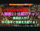 【人狼殺2】村の行動を支配する最恐狂人!